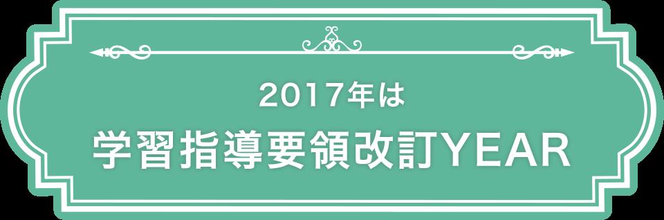 2017年は学習指導要領改訂YEAR