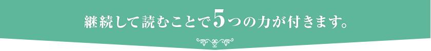 継続して読むことで5つの力が付きます。