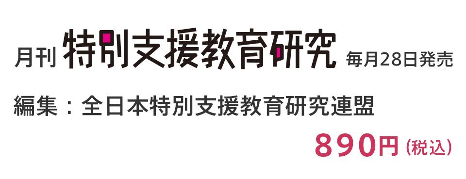 月刊 特別支援教育研究 毎月28日発売 編集:全日本特別支援教育研究連盟 890円(税込)